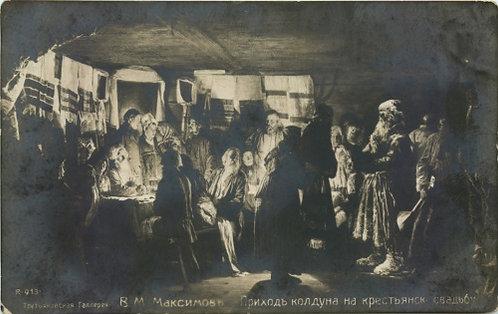 Карточка почтовая «В. М. Максимов. Приход колдуна на крестьянскую свадьбу», РИ.