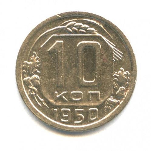 10 копеек 1950 г., СССР.