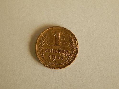 1 копейка 1933 г. СССР