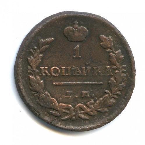 1 копейка 1828 г., ЕМ ИК, Александр I
