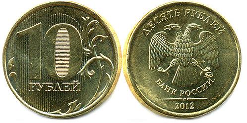 10 руб., ММД,  2012 г., РФ