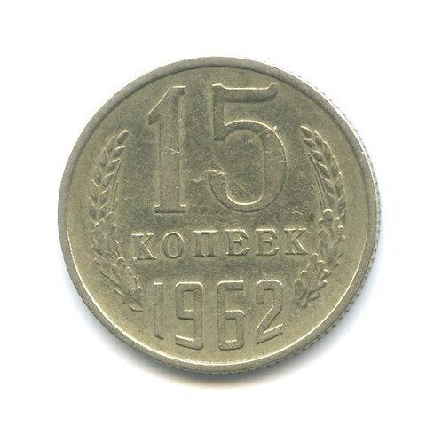 15 копеек 1962 г. СССР