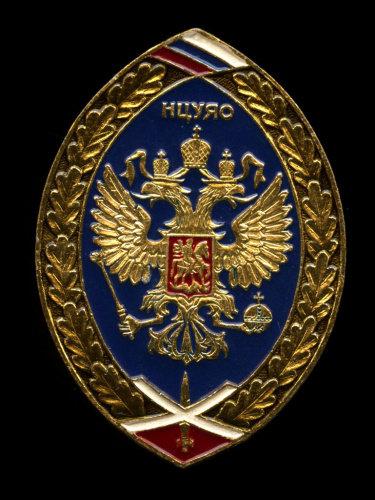 Знак «НЦУЯО», Россия.