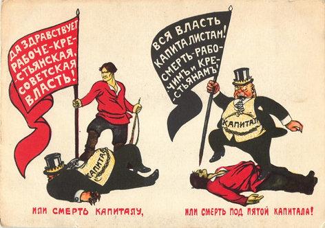 """Почтовая карточка «Плакат. """"Или смерть капиталу, или смерть под пяткой капитала"""", СССР."""