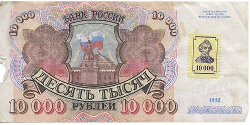 10 000 рублей 1992 г., с маркой (Приднестровье), РФ.