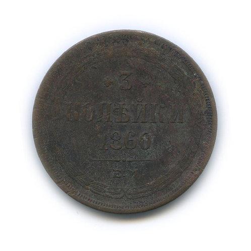 3 копейки-(Орел 1859 г.), 1860 г., Александр II