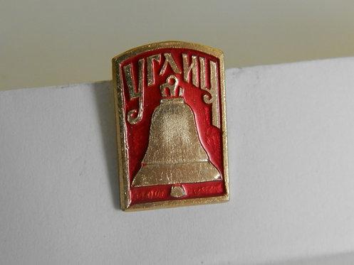 Значок г. Углич, СССР