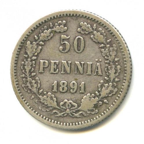 50 пенни 1891 г., L, Россия для Финляндии, Александр III.