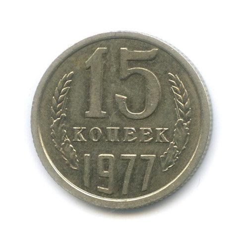 15 копеек 1977 г.