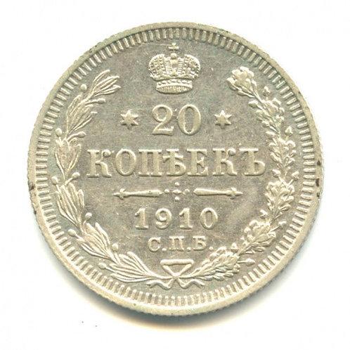 20 копеек 1910 г. СПБ ЭБ, Николай II.