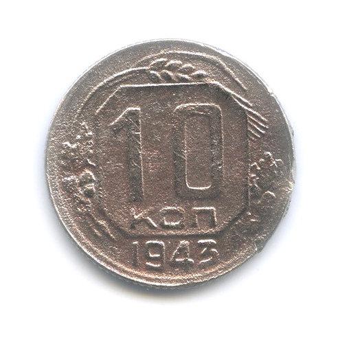 10 копеек 1943 г. СССР