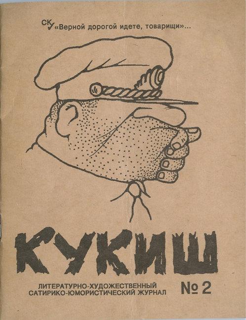 Литературно-художественный сатирико-юмористический журнал «Кукиш», №2, 1992г.
