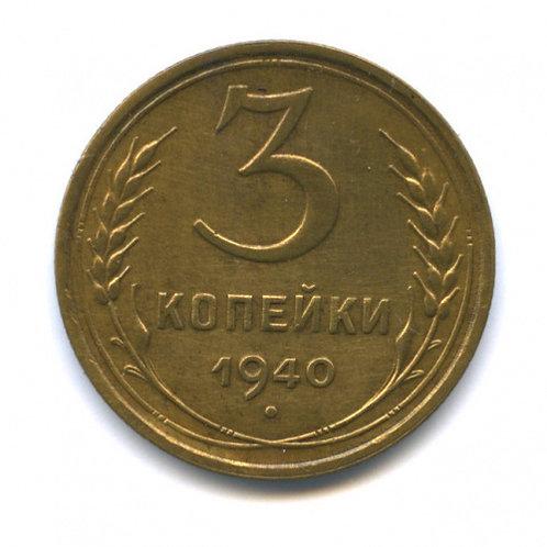 3 копейки 1940 г., СССР.