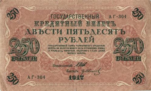 250 рублей 1917 г.,Шипов. Иванов РИ.