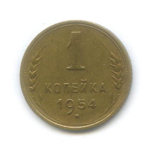 1 копейка 1954 г. СССР