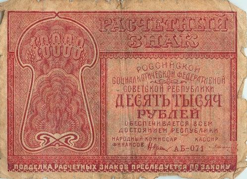 10000 рублей 1921 г., Крестинский - Солонинин, в/з уголки. СССР