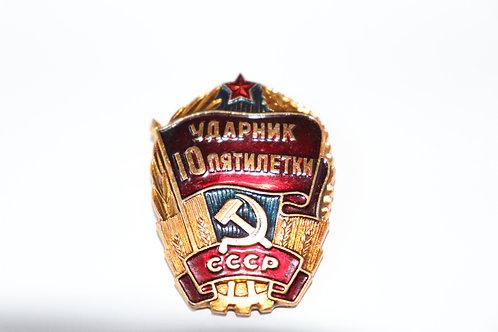 """Знак """"Ударник 10 пятилетки"""", СССР"""