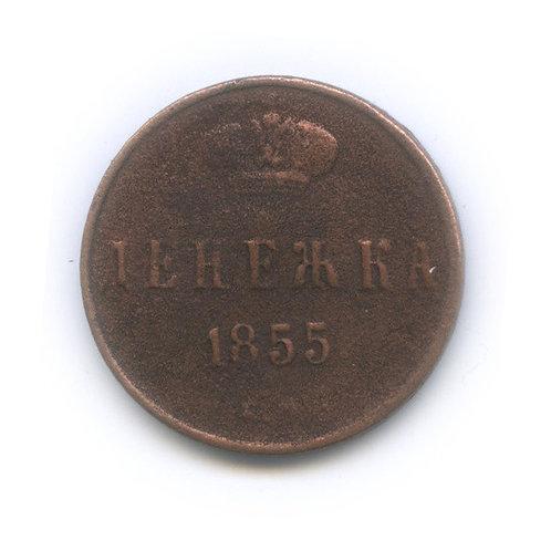 Денежка 1855 г., ЕМ, Николай I