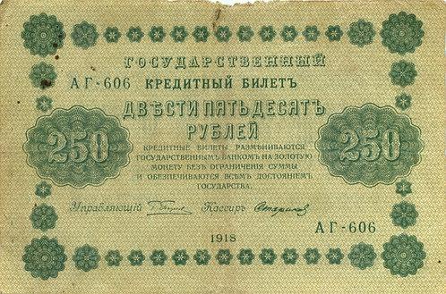 250 рублей 1918 г., Пятаков - Стариков