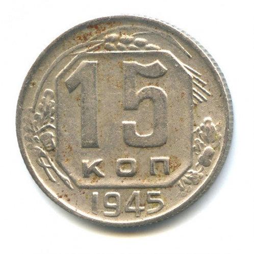 15 копеек 1945 г. СССР.