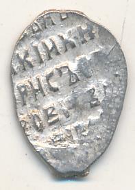 Копейка 1598 - 1605 гг., Борис Фёдорович Годунов, Псковский д/д.