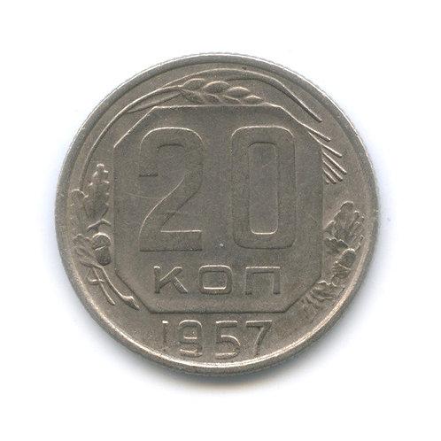 20 копеек 1957 г., СССР