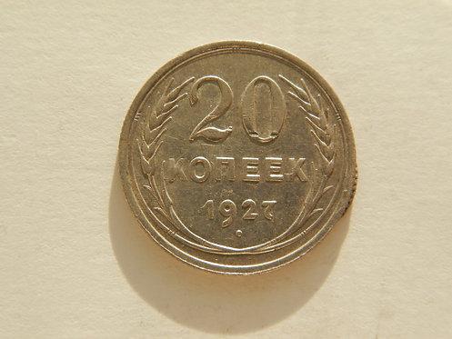 20 копеек 1927 г. СССР. Ag.