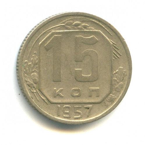 15 копеек 1957 г., СССР.