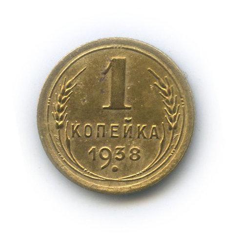 1 копейка 1938 г. СССР