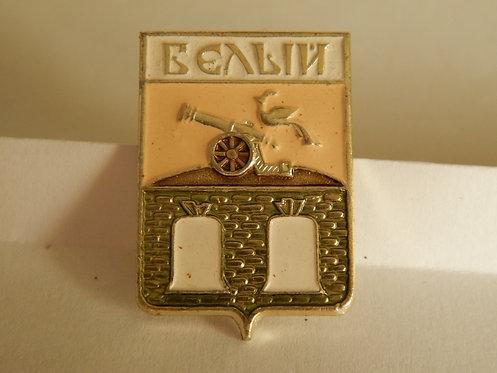 Значок г. Белый, СССР