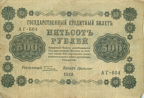 500 рублей 1918 г., Пятаков - Г. де Милло