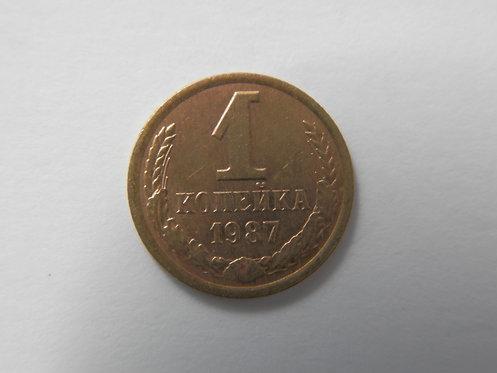 1 копейка 1987 г. СССР