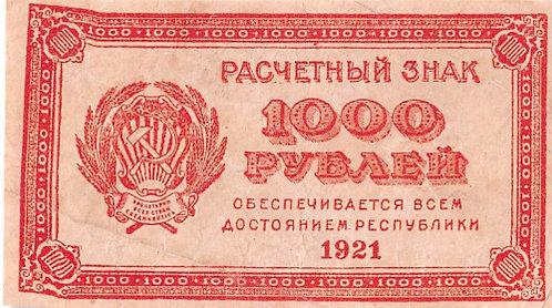 """1000 рублей 1921 г., в/з """"узор"""", СССР."""