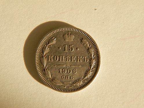15 копеек 1906 г. СПБ ЭБ, Николай II