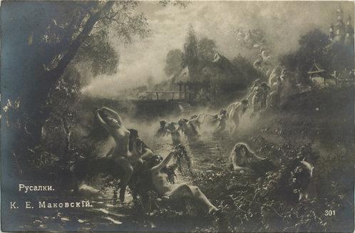 Карточка почтовая «К. Е. Маковский. Русалки», Российская Империя.