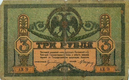 3 рубля (Ростов-на-Дону), 1918 г. Гражданская война