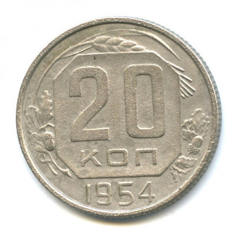 20 копеек 1954 г. СССР