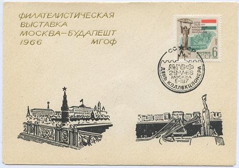 Конверт СГ «Филател-кая выставка Москва-Будапешт 1966», редкий, СССР.
