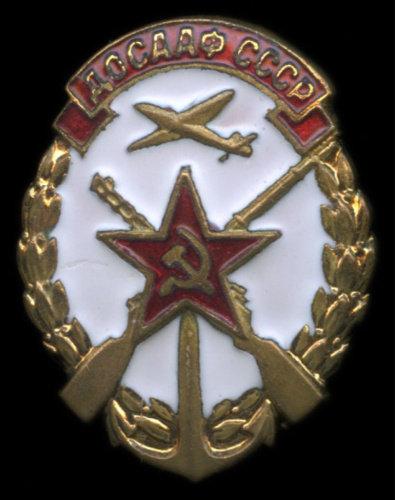 Знак «ДОСААФ СССР» СССР