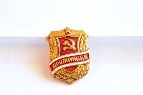 """Знак """"Дружинник"""", СССР"""