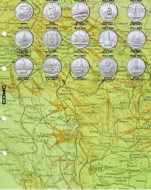 Разделительный лист под серию из 14-и монет Города-Столицы 2016 г