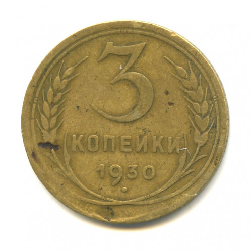 3 копейки 1930 г., тип О, СССР.