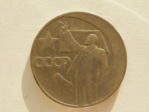 50 лет сов. власти, 1967 г.