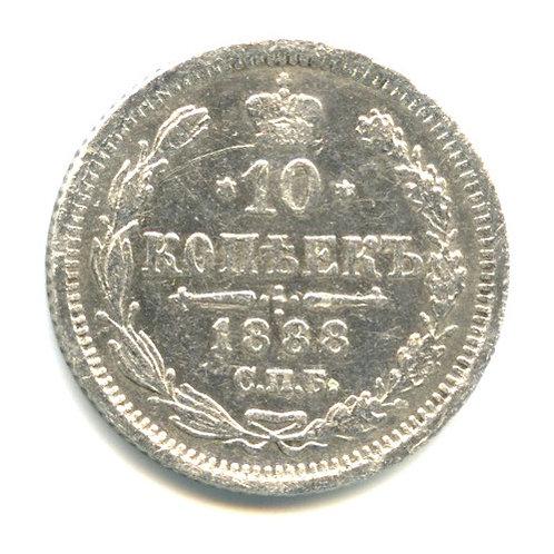 10 копеек 1888 г., СПБ АГ, Александр III.