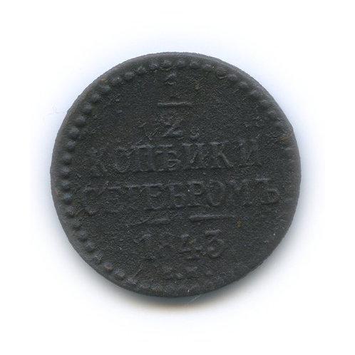1/2 копейки серебром, 1843 г., ЕМ, Николай I