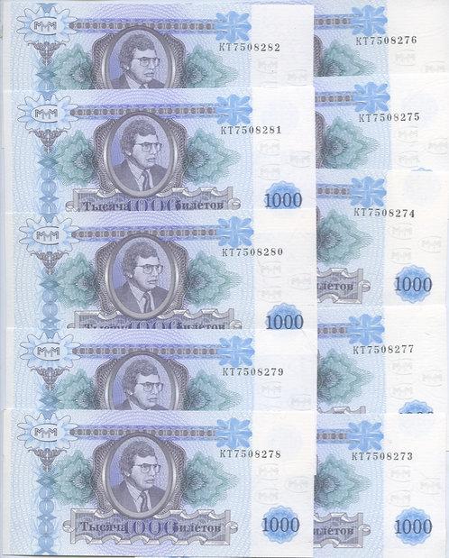 1000 билетов МММ, серия КТ