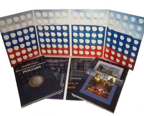 Альбом-планшет для биметалл. 10-рублевых монет.