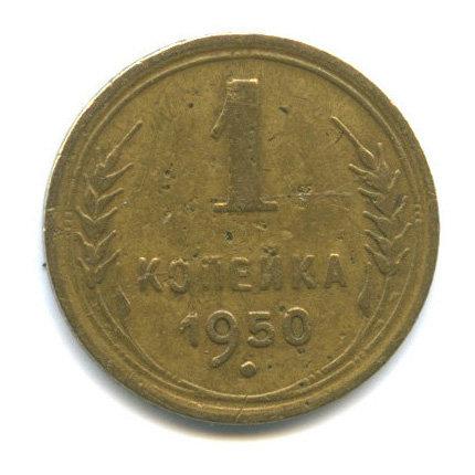 1 копейка 1950 г. СССР
