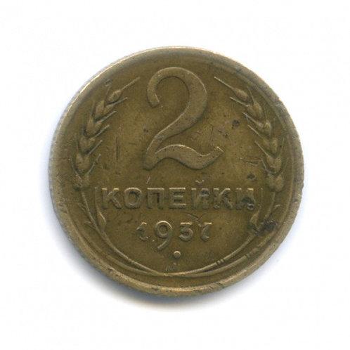 2 копейки 1937 г. СССР