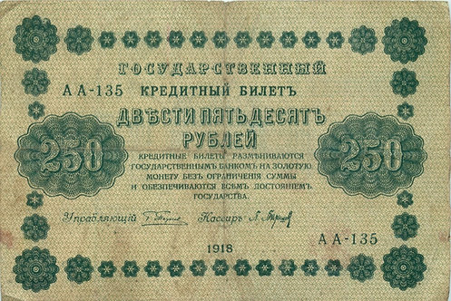 250 рублей, 1918 г., Пятаков - Барышев